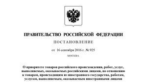 госзакупки_300x168