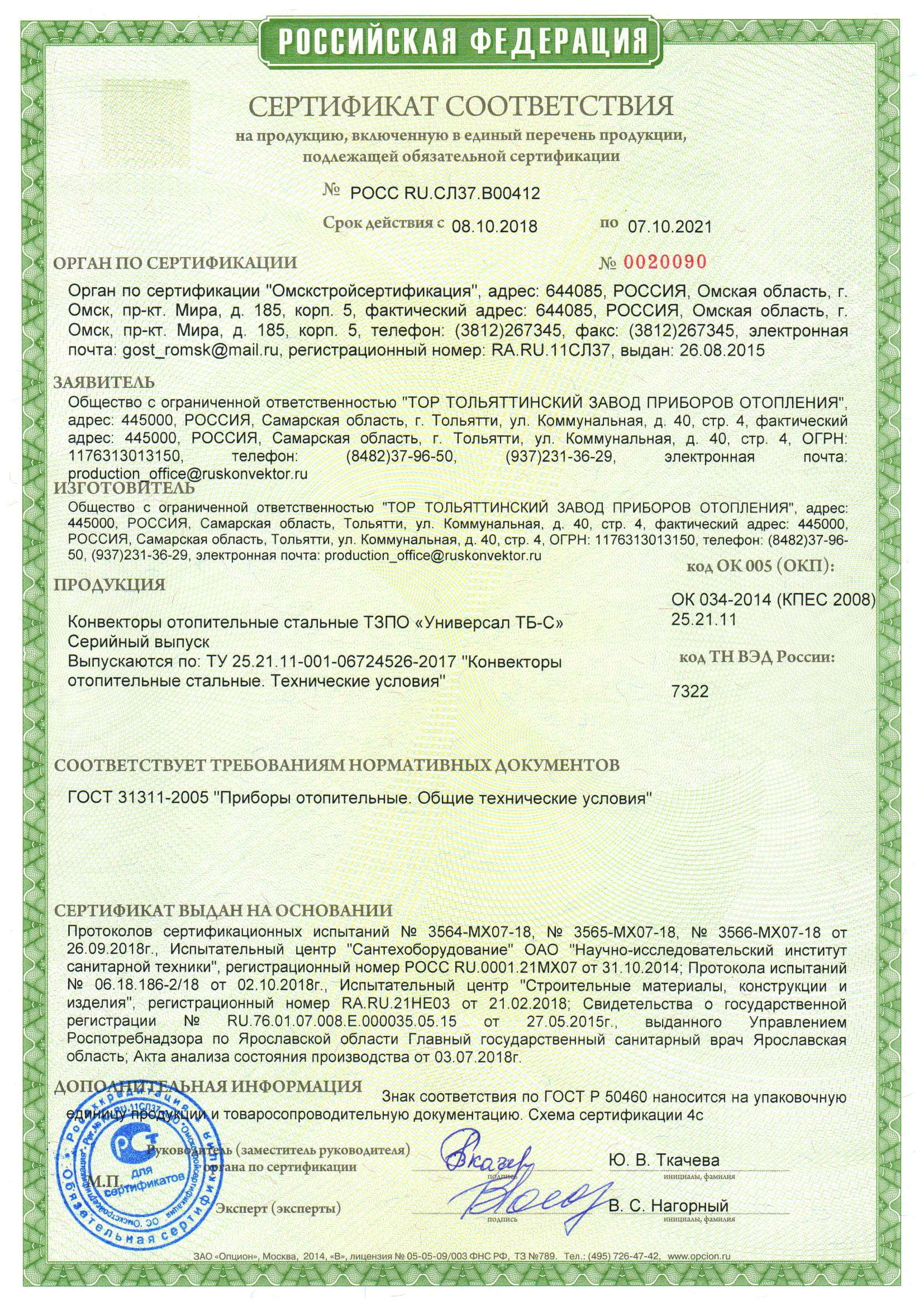 Конвекторы отопительные стальные ТЗПО Универсал ТБ-С