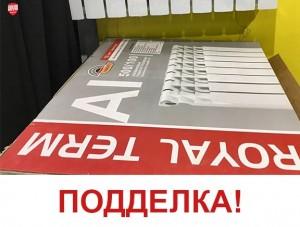 радиатор Royal Term подделка Казахстан